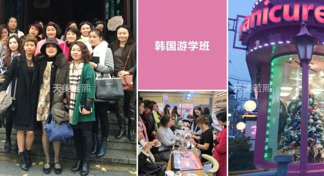 出境游学班介绍: 通过出境考察,提升自己美甲店的技术、管理、形象、服务品质等多个方面。同时,也是引进新产品、新技术区别竞争对手的差异渠道。  出境游学班收货: 可以参观日本、韩国、香港优秀的美甲店装修设计、服务流程、美甲款式设计;美甲学校的课程教学的参观、技术交流和学习;参加美甲比赛及大赛观摩;国外美甲产品商行观摩及日本美甲产品购买。